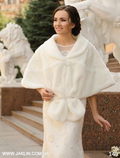 Свадебная шубка модель 149